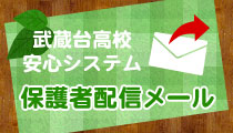 武蔵台高校安心システム 保護者配信メール