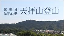 武蔵台伝統行事 天拝山登山