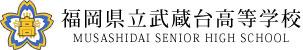 武蔵台高等学校