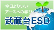 武蔵台ESD